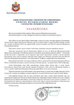 Обращение Патриарха Сербского