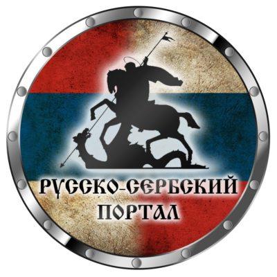 РУССКО-СЕРБСКИЙ ПОРТАЛ